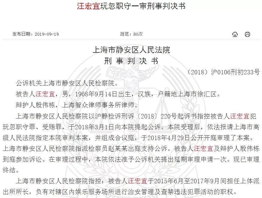 起底上海最大卖淫案:一年营利2.8亿,13.5万人涉案